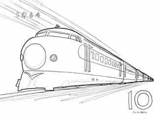イラスト イラスト ぬりえ : 新幹線開通記念切手の塗り絵の ...